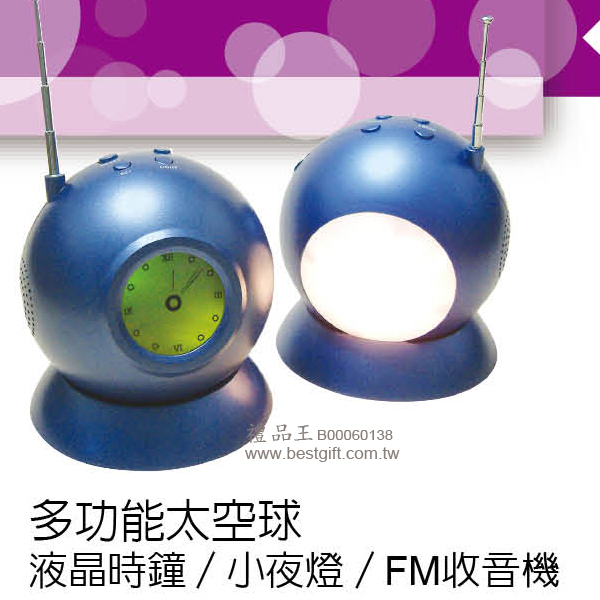 多功能太空球
